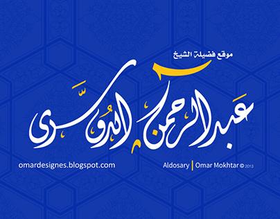 موقع الشيخ عبدالرحمن الدوسري