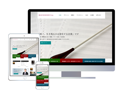 【Webサイト】BRAIN RESOURCE 株式会社