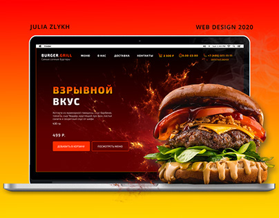 Landing page Burger Delivery|Лендинг Доставка бургеров