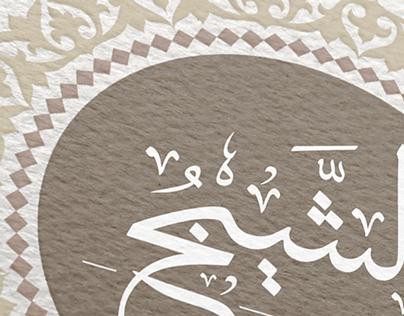 AlSheikh Logotype