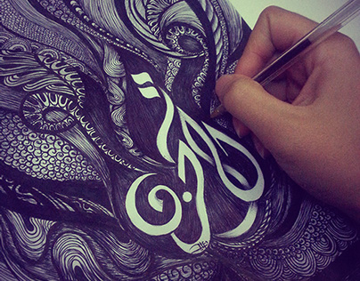 Don't Be Sad (Arabic calligraphy & Doodles )