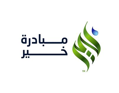 Khair | charity initiative