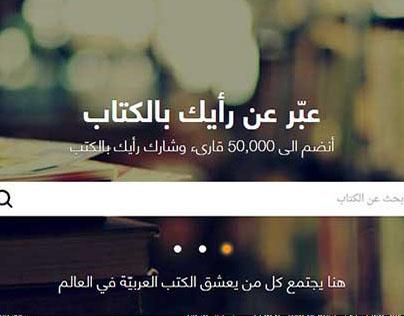 Abjjad, a reading social network for the Arab world