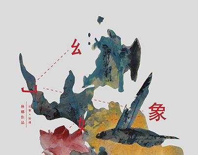 想妙得 Painting Exhibition's Posters