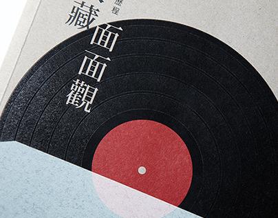 唱片收藏面面觀