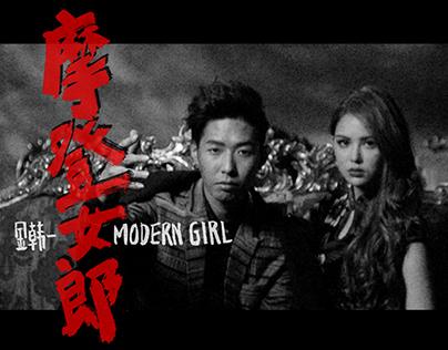 摩登女郎 Modern girl