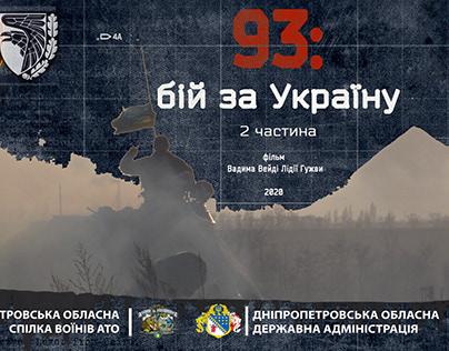 Lidia Guzhva - Fight for Ukraine
