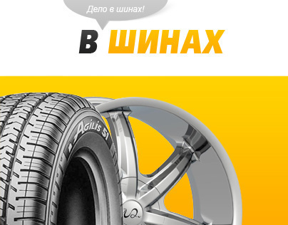 """Online store wheels and tires """"Vshinah"""""""