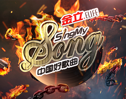 2015 Sing My Song II Opening