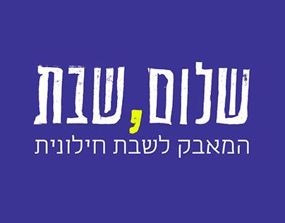 מיתוג תנועת מחאה | שלום שבת Protest movement branding