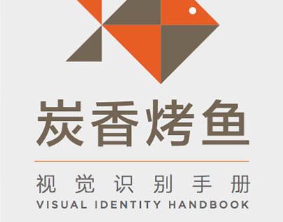 南宁 炭香烤鱼 视觉识别手册 Visual Identity