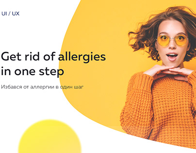 Landing page getting rid of allergies