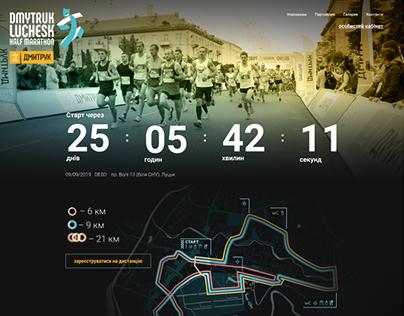Dmytruk Luchesk Half Marathon website