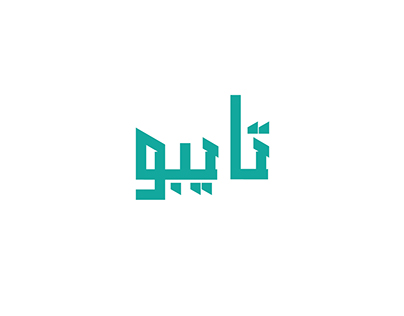 Typography experiment - Vol 1