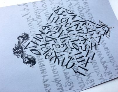 Calligraphy, ustav