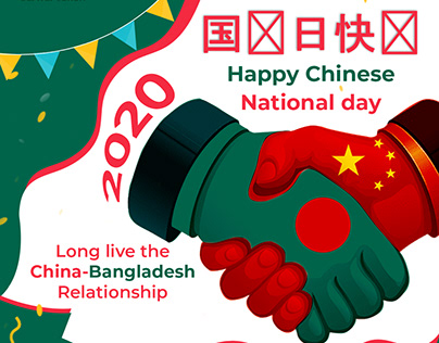 Chinese National Day 2020