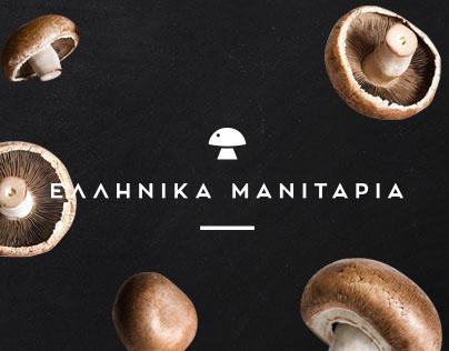 Ελληνικά Μανιτάρια / Hellenic Mushrooms