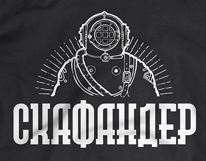 """ CKAФAНДEP "" Illustration & type design"