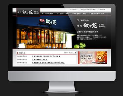 Yakiniku (Grilled Meat) Restaurant