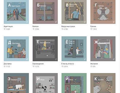 Illustrations TheABC of self-isolation for ЯндексМузыка