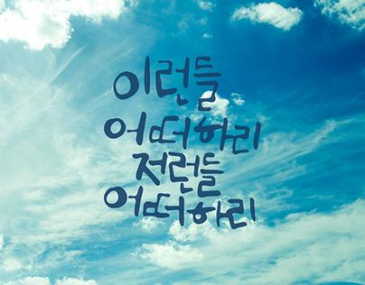 Korean Caligraphy