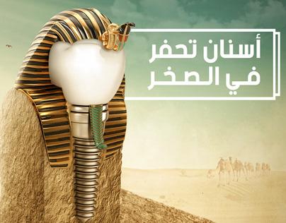Dental Implant SOCIAL MEDIA Campagin