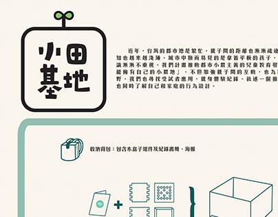 小田基地-infographic
