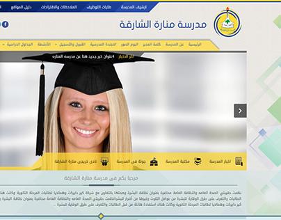 مدرسة منارة الشارقه - الامارات