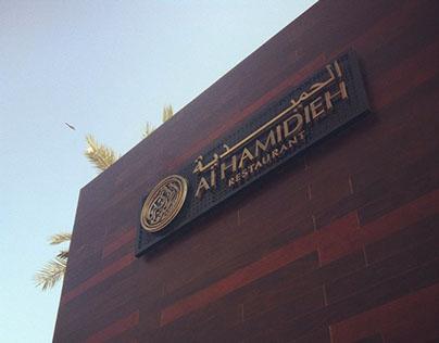 Al Hamidieh Restaurant - Dubai Downtown