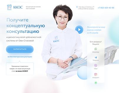 Стоматология Оюн Спасовой