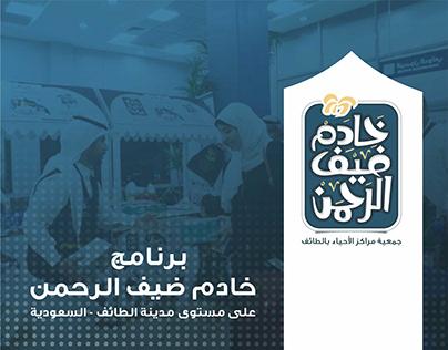 برنامج خادم ضيف الرحمن -الطائف-السعودية2019م