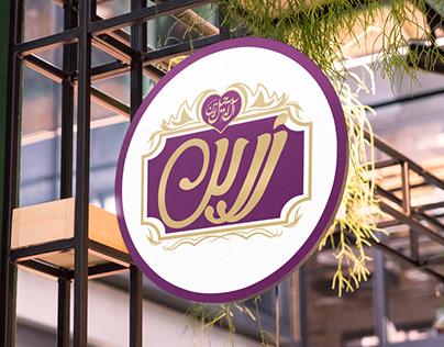 Persian & English Logo Design by Al Nuts Golden Company