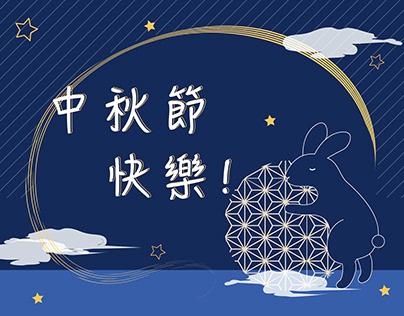 中秋節快樂Moon Festival 月兔lottie動畫