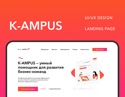 K-ampus | Landing Page