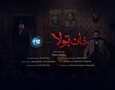 Film Khan Tiuola