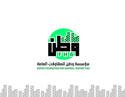 Watan Foundation for General Contracting