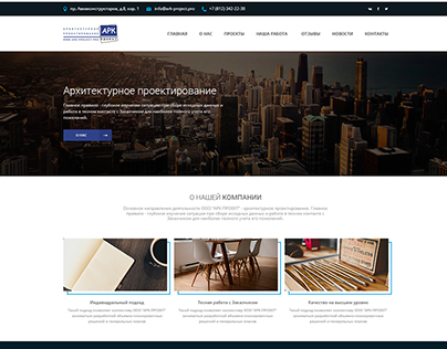Landing page for architectural company