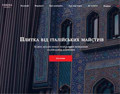 Landing Page for VERONA Ceramica
