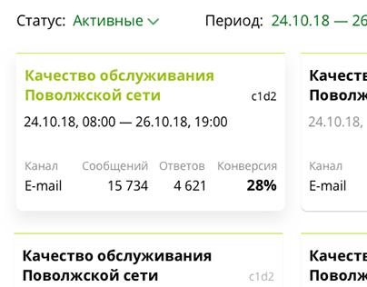 Polls CRM UI Design