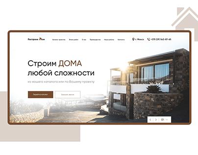 Landing page | Construction company
