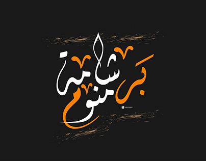Typography برشامة منوم