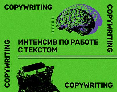 COPYWRITING | Redesign concept