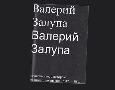 Валерий Залупа / Valery Dickhead