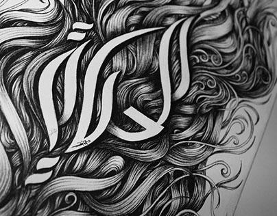 Life ( AL Hayah ) Arabic Calligraphy & doodles