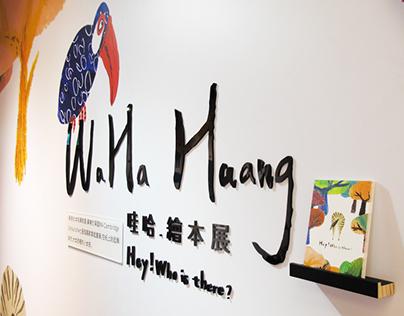 Waha Huang 黃哇哈 繪本展