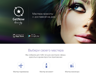 Promo site for beauty application