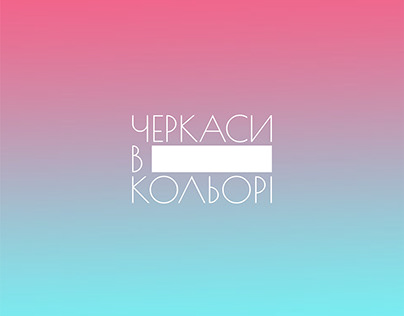 "Minimalist project ""Cherkasy in color"""