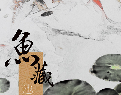 Yu Zang - A poster of Chinese style painting
