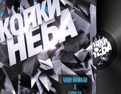 ЧАЯН ФАМАЛИ х CVPELLV - cover for track