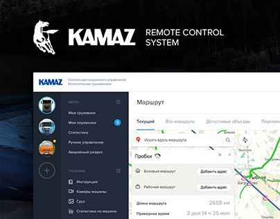 KAMAZ remote control system